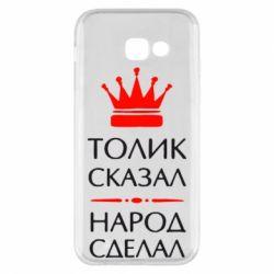 Чехол для Samsung A5 2017 Толик сказал - народ сделал! - FatLine