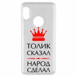 Чехол для Xiaomi Redmi Note 5 Толик сказал - народ сделал! - FatLine