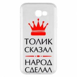 Чехол для Samsung A7 2017 Толик сказал - народ сделал! - FatLine