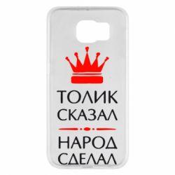 Чехол для Samsung S6 Толик сказал - народ сделал! - FatLine