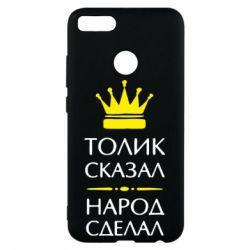 Чехол для Xiaomi Mi A1 Толик сказал - народ сделал! - FatLine