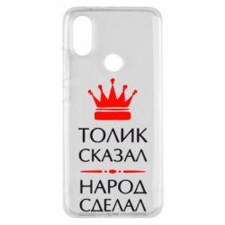 Чехол для Xiaomi Mi A2 Толик сказал - народ сделал! - FatLine