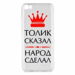 Чехол для Xiaomi Xiaomi Mi5/Mi5 Pro Толик сказал - народ сделал! - FatLine