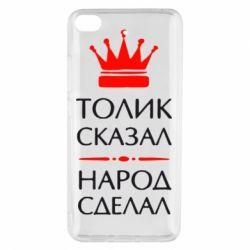 Чехол для Xiaomi Mi 5s Толик сказал - народ сделал! - FatLine