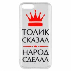 Чехол для Xiaomi Mi6 Толик сказал - народ сделал! - FatLine