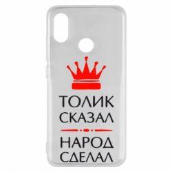 Чехол для Xiaomi Mi8 Толик сказал - народ сделал! - FatLine