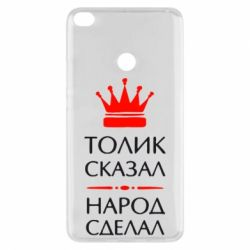 Чехол для Xiaomi Mi Max 2 Толик сказал - народ сделал! - FatLine