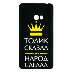 Чехол для Xiaomi Mi Note 2 Толик сказал - народ сделал! - FatLine