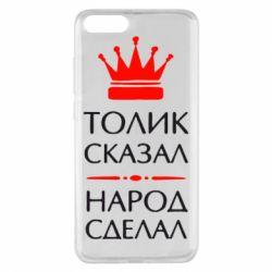 Чехол для Xiaomi Mi Note 3 Толик сказал - народ сделал! - FatLine