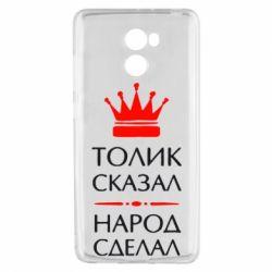 Чехол для Xiaomi Redmi 4 Толик сказал - народ сделал! - FatLine