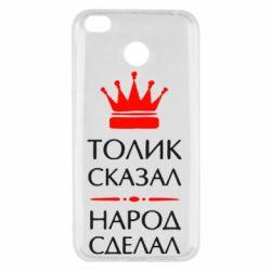 Чехол для Xiaomi Redmi 4x Толик сказал - народ сделал! - FatLine
