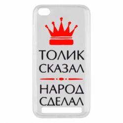 Чехол для Xiaomi Redmi 5a Толик сказал - народ сделал! - FatLine