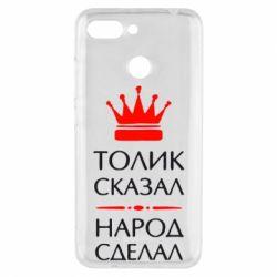 Чехол для Xiaomi Redmi 6 Толик сказал - народ сделал! - FatLine