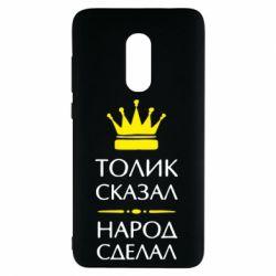 Чехол для Xiaomi Redmi Note 4 Толик сказал - народ сделал! - FatLine