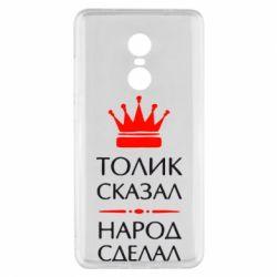 Чехол для Xiaomi Redmi Note 4x Толик сказал - народ сделал! - FatLine