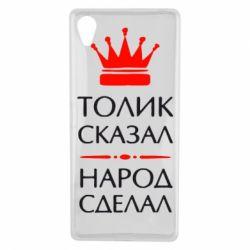 Чехол для Sony Xperia X Толик сказал - народ сделал! - FatLine