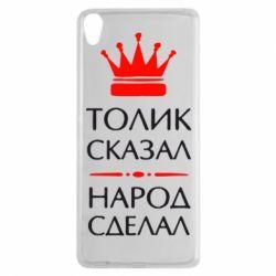 Чехол для Sony Xperia XA Толик сказал - народ сделал! - FatLine