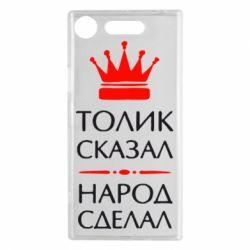 Чехол для Sony Xperia XZ1 Толик сказал - народ сделал! - FatLine
