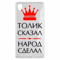 Чехол для Sony Xperia Z1 Толик сказал - народ сделал! - FatLine