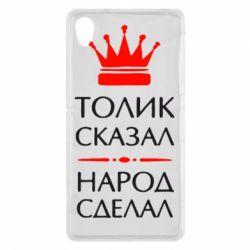 Чехол для Sony Xperia Z2 Толик сказал - народ сделал! - FatLine
