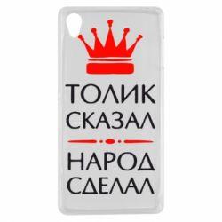 Чехол для Sony Xperia Z3 Толик сказал - народ сделал! - FatLine