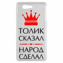 Чехол для Sony Xperia Z3 mini Толик сказал - народ сделал! - FatLine