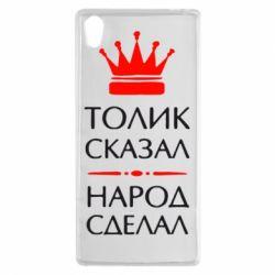 Чехол для Sony Xperia Z5 Толик сказал - народ сделал! - FatLine