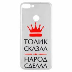 Чехол для Huawei P Smart Толик сказал - народ сделал! - FatLine