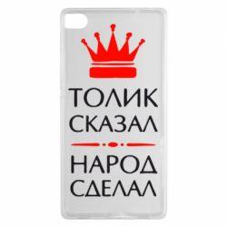 Чехол для Huawei P8 Толик сказал - народ сделал! - FatLine