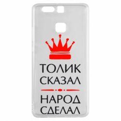Чехол для Huawei P9 Толик сказал - народ сделал! - FatLine