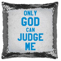 Подушка-хамелеон Тільки Бог може судити мене