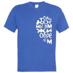 Мужская футболка  с V-образным вырезом Только когда мы вместе 1 - FatLine