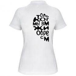 Женская футболка поло Только когда мы вместе 1