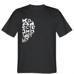 Мужская футболка Только когда мы вместе 2 - FatLine
