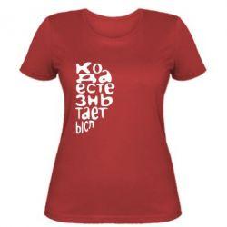 Женская футболка Только когда мы вместе 2