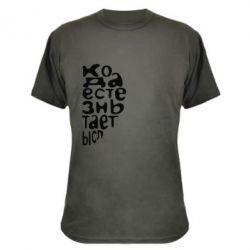 Камуфляжная футболка Только когда мы вместе 2 - FatLine