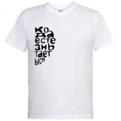Мужская футболка  с V-образным вырезом Только когда мы вместе 2