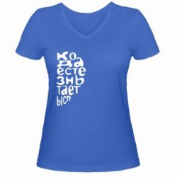 Женская футболка с V-образным вырезом Только когда мы вместе 2