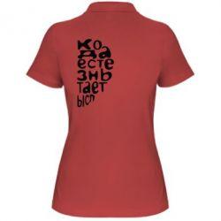Женская футболка поло Только когда мы вместе 2