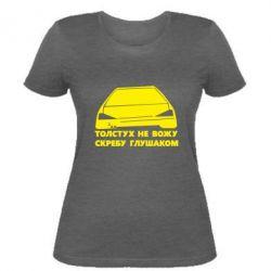Женская футболка Толстух не вожу