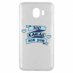 Чохол для Samsung J4 Too kawaii for you