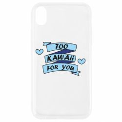 Чохол для iPhone XR Too kawaii for you