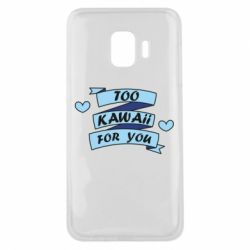 Чохол для Samsung J2 Core Too kawaii for you