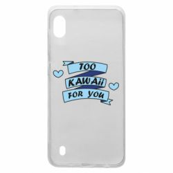 Чохол для Samsung A10 Too kawaii for you