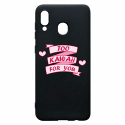 Чохол для Samsung A20 Too kawaii for you