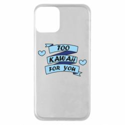 Чохол для iPhone 11 Too kawaii for you