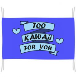 Прапор Too kawaii for you