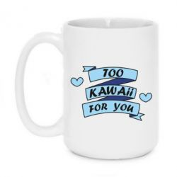 Кружка 420ml Too kawaii for you