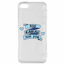 Чохол для iphone 5/5S/SE Too kawaii for you