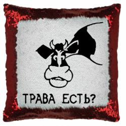 Подушка-хамелеон Трава є?